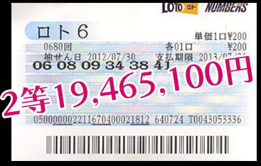 LOTO7GODZILLA・2等1946万円.PNG