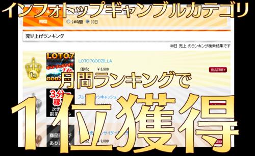 LOTO7GODZILLA・ギャンブル部門・30日間ランキング1位.PNG