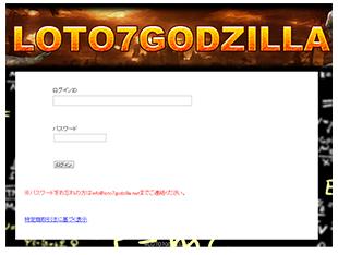LOTO7GODZILLA・ログイン画面.PNG